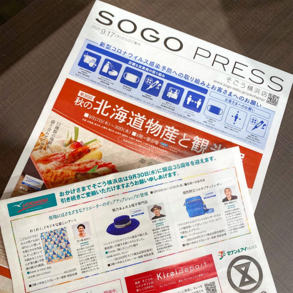 Circle-yokohamasogo_press