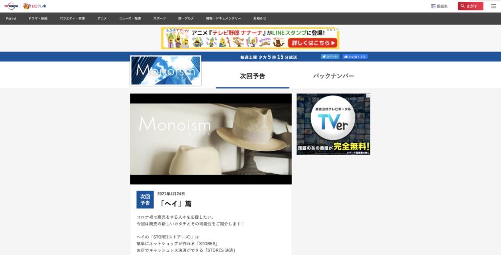 monoismhp